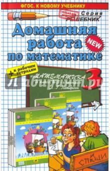 Домашняя работа по математике. 3 класс. К учебникам и рабочим тетрадям Л. Г. Петерсон
