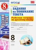 Русский язык. 8 класс. Рабочая тетрадь. Задания на понимание текста. ФГОС