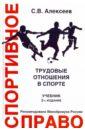 Обложка Спортивное право. Трудовые отношения в спорте. Учебник