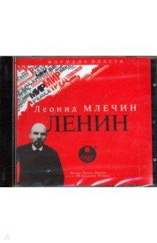 Zakazat.ru: Ленин (CDmp3). Млечин Леонид Михайлович