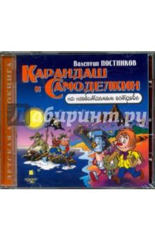 Карандаш и Самоделкин на необитаемом острове (CDmp3) валентин постников карандаш и самоделкин на острове сокровищ
