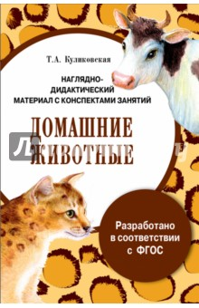 """Папка """"Домашние животные"""". Наглядно-дидактический материал с конспектами занятий. ФГОС"""