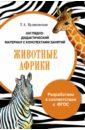 Куликовская Т. А. Папка