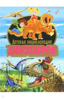 Детская энциклопедия динозавров рисуем 50 динозавров и других доисторических