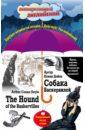 Собака Баскервилей = The Hound of the Baskervilles, Дойл Артур Конан