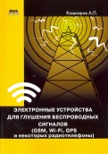 Электронные устройства для глушения беспроводных сигналов. GSM, Wi-Fi, GPS и некоторые радиотелефоны