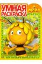 Умная раскраска. Пчелка Майя (№15091) цена 2017