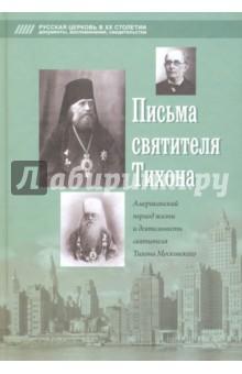 Письма святителя Тихона. Американский период жизни и деятельности святителя Тихона Московского