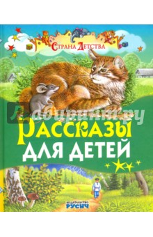 Рассказы для детей для детей