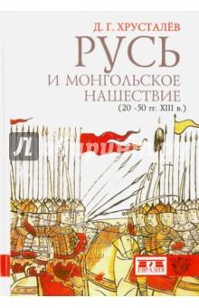 Русь и монгольское нашествие (20-50 гг. ХIII в.) и с нашествие ангелов книга 1 последние дни