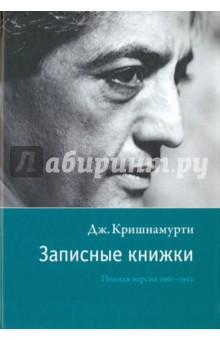 Записные книжки. Полная версия 1961-1962 гг. кришнамурти джидду записные книжки полная версия 1961–1962 гг