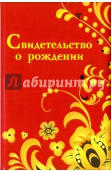 """Обложка на свидетельство о рождении """"Хохлома"""""""