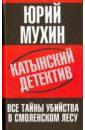 Катынский детектив. Все тайны убийства в смол.лесу, Мухин Юрий Игнатьевич