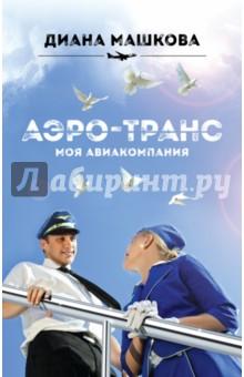 Аэро-транс. Моя авиакомпания билеты на самолет трансаэро