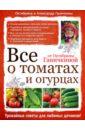 скачать электронную книгу Все о томатах и огурцах от Октябрины Ганичкиной