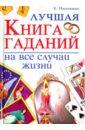 Пыльцына Елена Евгеньевна Лучшая книга гаданий на все случаи жизни