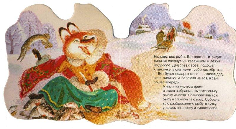 Иллюстрация 1 из 10 для Лисичка-сестричка и волк   Лабиринт - книги. Источник: Лабиринт