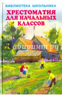 Хрестоматия для начальных классов хрестоматия для маленьких стихи рассказы сказки