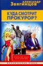 Современный русский шпионский роман, Звягинцев Александр Григорьевич
