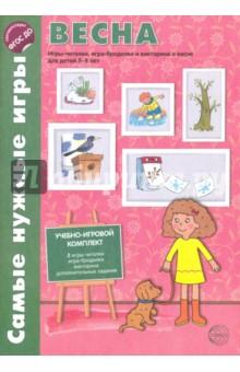 Весна. Игры-читалки, игра-бродилка и викторины для детей 5-8 лет. ФГОС ДО