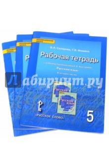 Русский язык. 5 класс. Рабочая тетрадь в 3-х частях. Часть 1, часть 2, часть 3. ФГОС