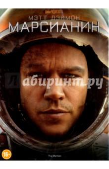 Марсианин (DVD)