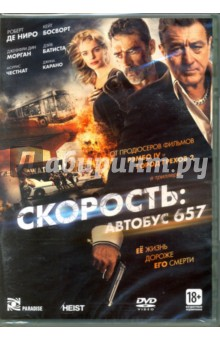 Скорость. Автобус 657 (DVD) dvd влюбленные р де ниро