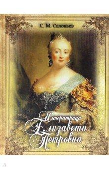 Императрица Елизавета Петровна соловьев с императрица елизавета петровна