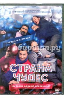 Zakazat.ru: Страна чудес (DVD). Дьяченко Дмитрий, Свешников Максим