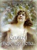Самая нежная нота… Любовь в поэзии от Бунина до Тредиаковского