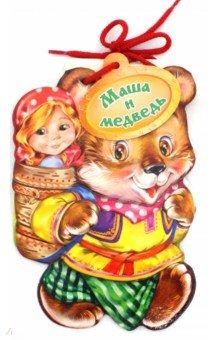Маша и медведь книги эгмонт маша и медведь один дома праздник на льду снежные приключения