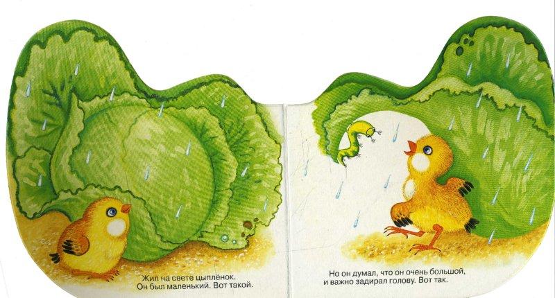 Иллюстрация 1 из 8 для Цыпленок - Корней Чуковский | Лабиринт - книги. Источник: Лабиринт