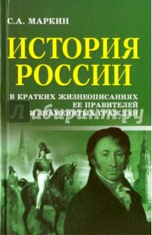 История России в кратких жизнеописаниях ее правителей и знаменитых граждан от Лабиринт