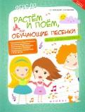 Растем и поем, или Обучающие песенки для дошкольников. ФГОС ДО