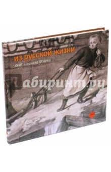 Из русской жизни XVIII - начала XX веков