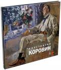 Константин Коровин. 1861-1939. Из коллекции Русского музея