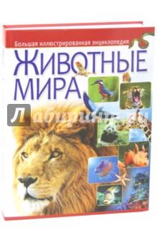 Животные мира. Большая иллюстрированная энциклопедия proffi книга большая иллюстрированная энциклопедия том 18