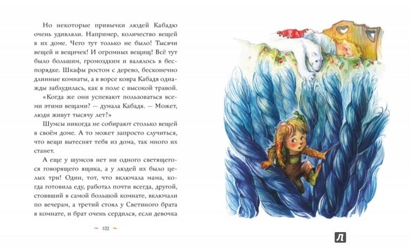 Иллюстрация 4 из 5 для Шумсы и почти Сосновый лес - Тамара Михеева   Лабиринт - книги. Источник: Лабиринт