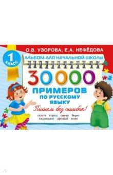 30000 примеров по русскому языку штец а сова гласные и согласные в корне слова набор карточек с картинками