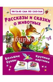 Рассказы и сказки о животных ушинский к д  русские сказки