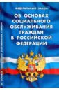 Федеральный Закон Об основах социального обслуживания граждан в Российской Федерации 2016