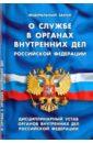 Федеральный закон О службе в органах внутренних дел Российской Федерации