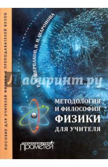Методология и философия физики для учителя. Пособие для учителей физики и преподавателей вузов за 998 руб.
