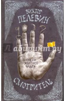 Смотритель. Книга 1. Орден желтого флага (с факсимиле) от Лабиринт