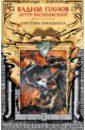 Перстень Парацельса (с автографом), Панов Вадим Юрьевич,Василевский Артур