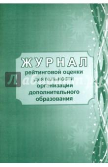 Журнал рейтинговой оценки деятельности организации дополнительного образования.