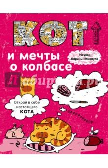 Блокнот. Кот и мечты о колбасе. А5 блокнот кот трудоголик нелинованный 32 листа а5