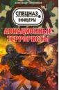 Тамоников Александр Александрович Авиационные террористы