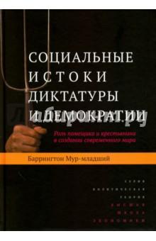 Социальные истоки диктатуры и демократии. Роль помещика и крестьянина в создании современного мира