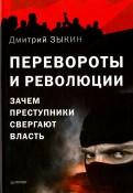 Перевороты и революции. Зачем преступники свергают власть
